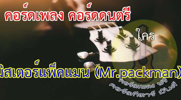 ใคร  เนื้อ เพลง ใคร:c#m/  c#m  บ่อยครั้ง..ที่พร่ำเพ้อ..ถึงเรื่องราวร้าย..ที่ไม่มีตัวตน  c#m                                                  c#m เคยฝัน..ว่าในชีวิตหนึ่ง..ได้มีความรัก..ในความผูกพันกันจนตาย  จนตาย..ได้ไหม..จะร