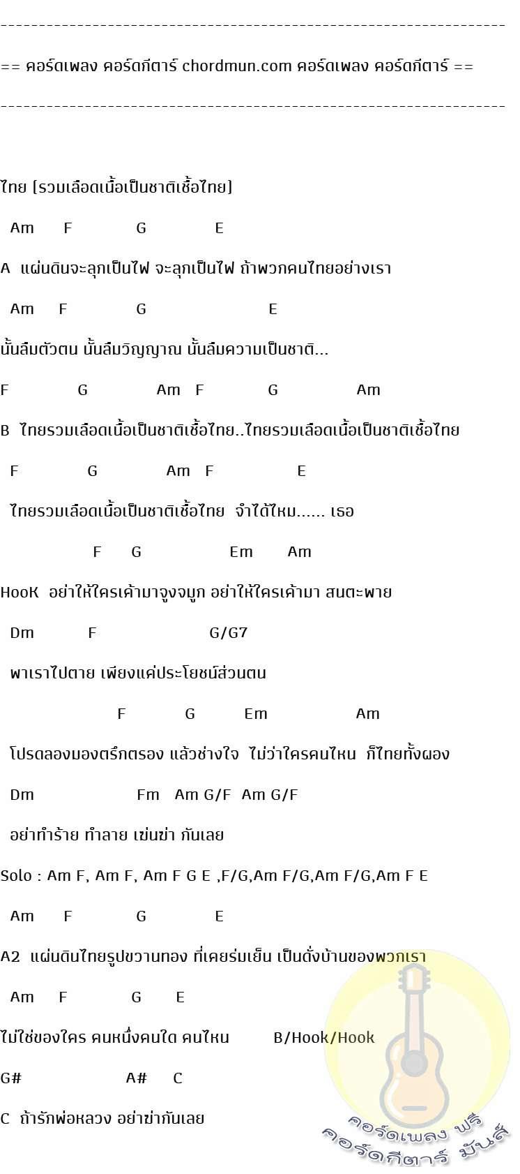 คอร์ดกีต้า  เพลง ไทย (รวมเลือดเนื้อเป็นชาติเชื้อไทย)