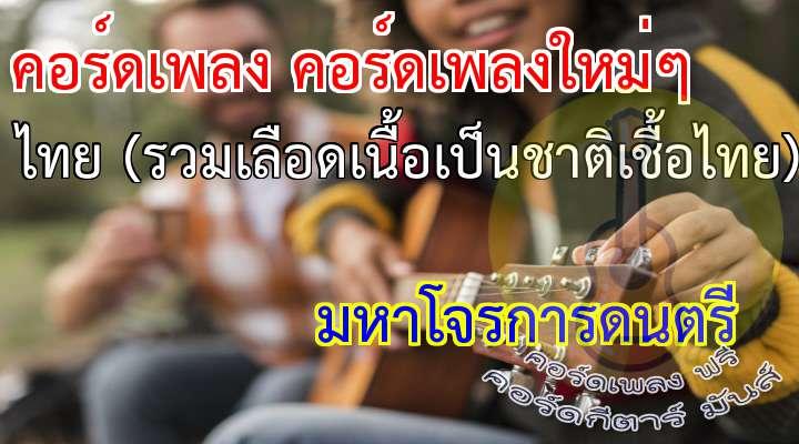 ไทย (รวมเลือดเนื้อเป็นชาติเชื้อไทย)   แผ่นดินจะลุกเป็นไฟ จะลุกเป็นไฟ ถ้าพวกคนไทยอย่างเรา  นั้นลืมตัวตน นั้นลืมวิญญาณ นั้นลืมความเป็นชาติ...   ไทยรวมเลือดเนื้อเป็นชาติเชื้อไทย..ไทยรวมเลือดเนื้อเป็นชาติเชื้อไท