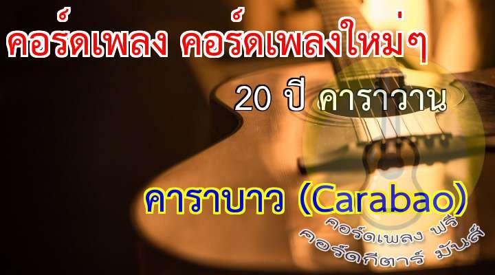 โอ้...โฮะ...โอ...โฮะ...โอ้...โฮะ...โอ...       โอ้...โฮะ...โอ...โฮะ...โอ้...โฮะ...โอ..                           ยี่สิบปีของคาราวาน   (ยี่สิบปีของคาราวาน)                                                  คือตำนานเสียงเพลงนักสู้   (คือตำนานเสียงเพลงนักสู้)