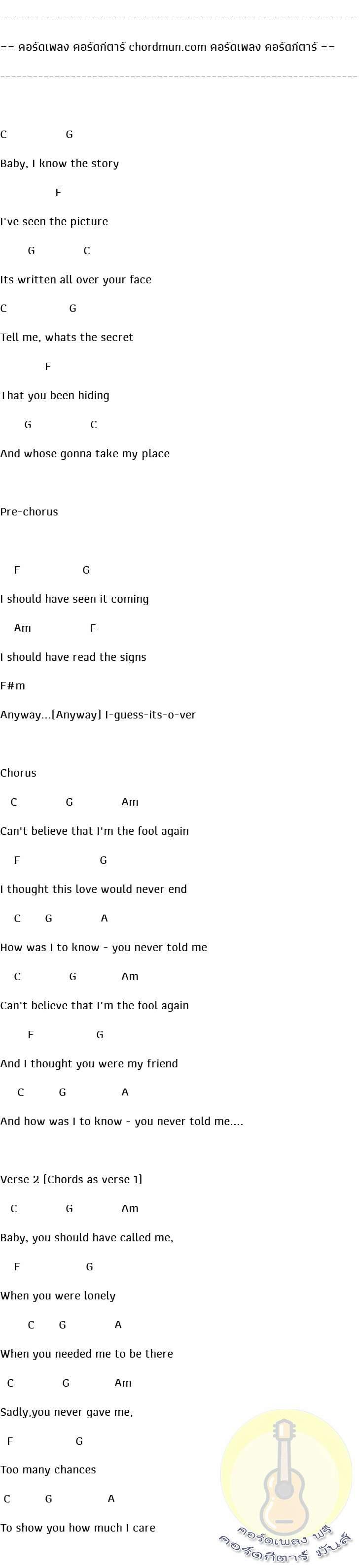 ตารางคอร์ดกีต้าร์  เพลง Fool again