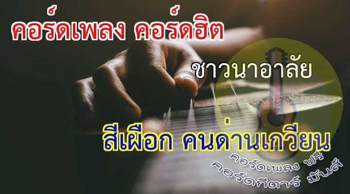 # po3 เนื้อเพลง เพลง ชาวนาอาลัย:  เสียงสวดคาถา ภาษาบาลี  ในงาน+++ ทิดจันดี ที่ โศรกศัลย์  สวดส่ง วิญญาน เขาให้ไปสู่ สวรรค์  ท่ามกลาง กลิ่นควัน ธูปเทียน คละคลุ้ง  ลูกเมียพี่น้อง ซึ่งเป็นชาวนา