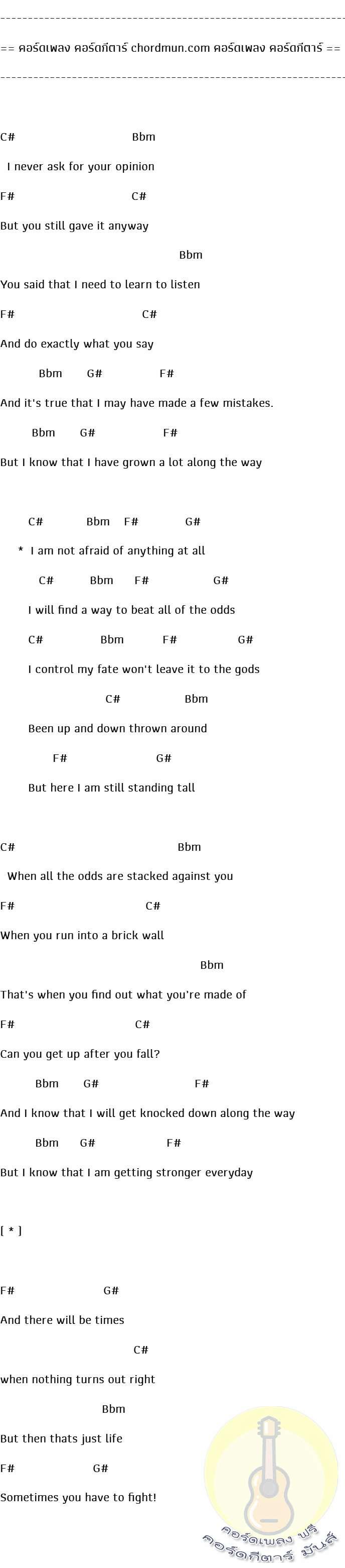 คอร์ดกีต้าร์มือใหม่  เพลง Standing tall