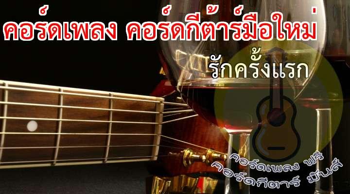 รักครั้งแรก  rtist   :  จั๊ก ชวิน  lbum :  Ost.แฟนฉัน  ฮู. . ฮู. .           (   ตลอด ) ฮู. . ฮา. .       (   ตลอด )        ! ! ! !  เนื้อร้อง เพลง รักครั้งแรก  :