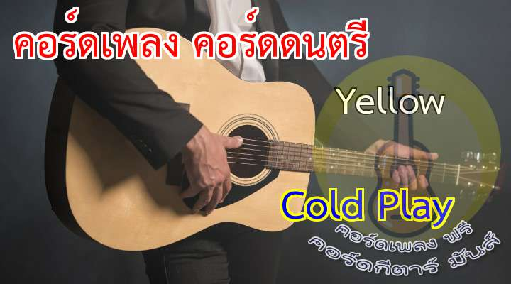 PO 4   [เนื้อร้อง เพลง Yellow]      [Verse]   Look at the stars,                           Look how they shine for you,                      nd everything you do,                          Yeah they were all yellow, I came along                      I wrote a song for you                          nd all the things you do