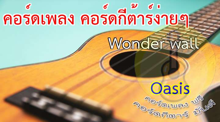 Wonderwall PO on 2nd fret  เนื้อร้อง เพลง Wonder wall:    |  | sus4 | (x2)  sus4   Today is gonna be the day. That they're gonna throw it back to you.  sus4   y now you should of somehow realised w