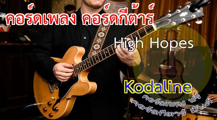 none เนื้อเพลง เพลง High Hopes                                         roken bottles in the hotel lobby                                                                     Seems to me like I'm just scared of never feeling it again                                                                         I know it's crazy to believe in silly th