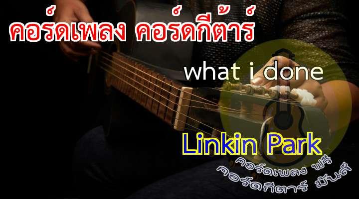 Release : pril 30, 2007 Length : 3.29 (เปิดตัว 19 วินาที + เพลง 3.10 นาที) Lyric : hester ennington amp; Mike Shinoda Recorded at : lifoia Producer : Rick bin amp; Mike Shinoda recter : J Joe Hahn MV จะเป็นฉากทะเลทรายใน lifoia ซึ่งจะได้ดูกันวันที่ 3 pr นี้  Linkin Park  What I've one  In this farewell  There is no blood There is no alibi 'e I'