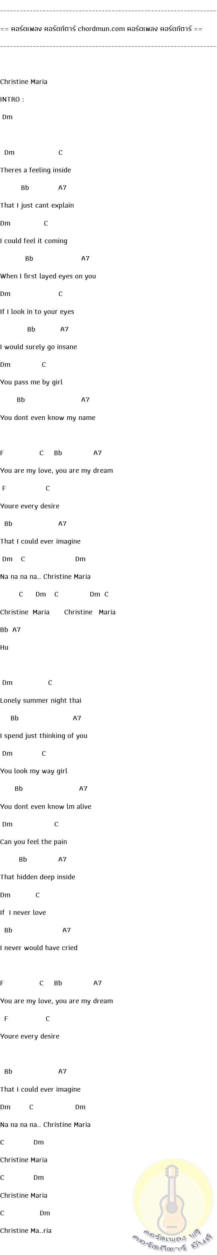 คอร์ดเพลง ง่ายๆ  เพลง Christine Maria
