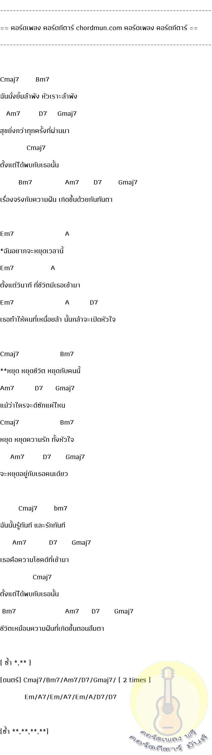 คอร์ดเพลง ง่ายๆ  เพลง หยุด (cover) by sua