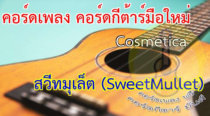 osmetica  Sweet Mullet  เนื้อ เพลง Cosmetica:     ( 2time )  ring you back to life  Having you near me  Your face that I can see here  This gap in between