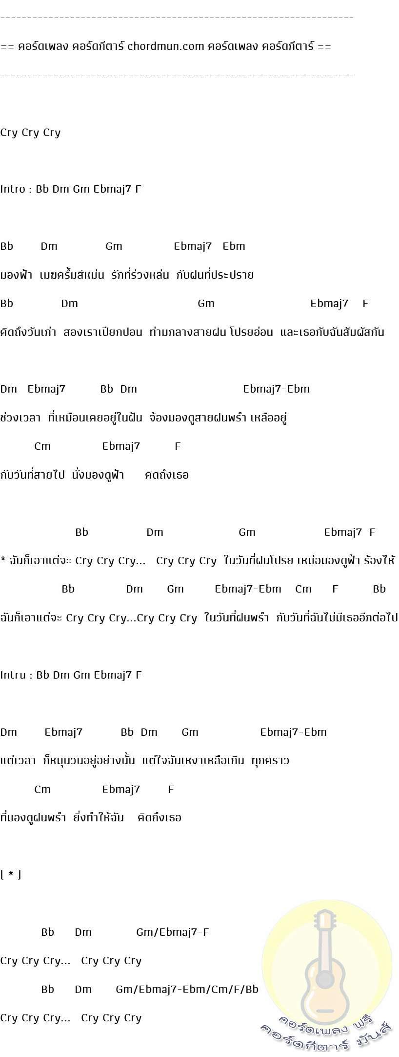 คอร์ดกีต้าง่ายๆ  เพลง Cry Cry Cry