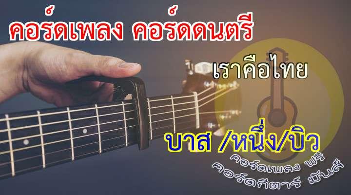 แต่ก่อนนั้น หลอมรวมด้วยหยดเลือดไทย มาวันนี้ผืนแผ่นดินต้องหยดน้ำตา ขอไทยจงอย่าร้องไห้   เนื้อร้อง เพลง เราคือไทย :  (2 time)