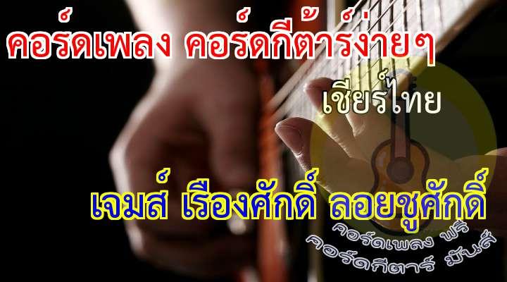 ไทยแลนด์  โอ  โอ่  โอ  โอ๊......   (ดนตรี)                                                     (เจมส์)   หัวใจ  ของเรากล้าแกร่ง                                                      ร่วมมือร่วมแรง  รวมใจเป็นล้าน                                                เลือดไทย  เลือดนักกีฬา                                                               ส่งคำส