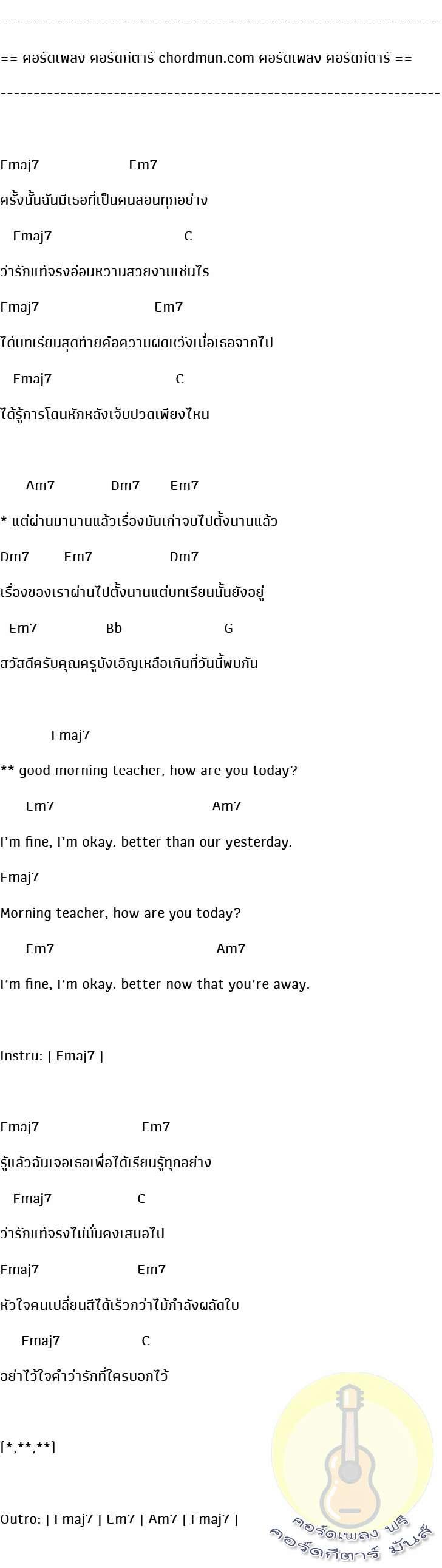 คอร์ด  เพลง Good Morning Teacher