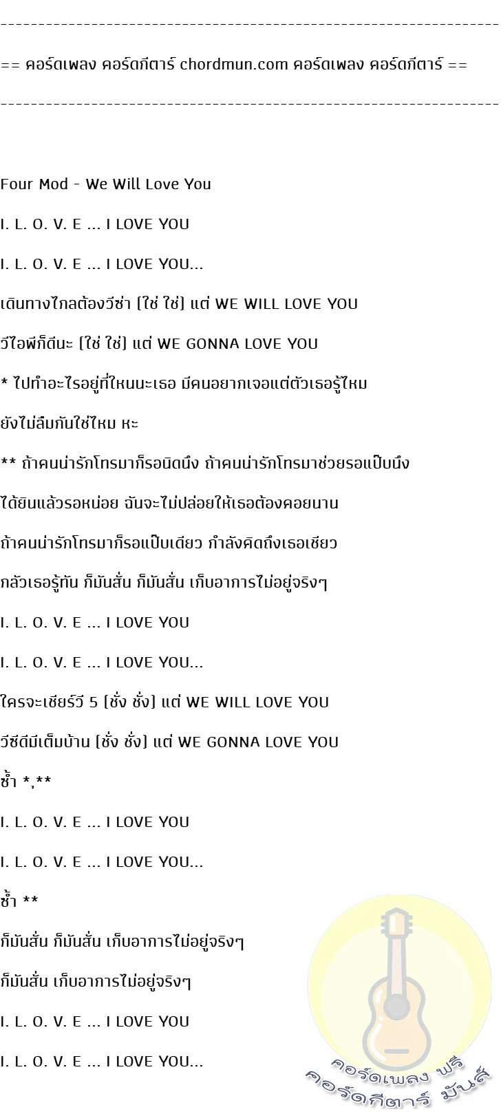 ตารางคอร์ดกีต้าร์  เพลง WE WILL LOVE U
