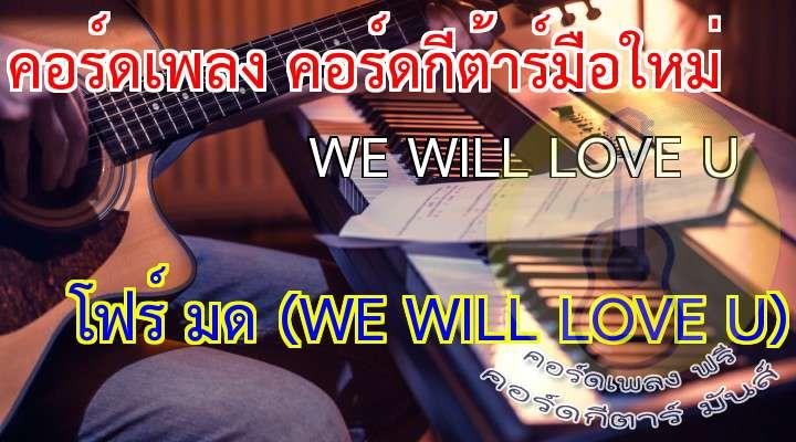 our Mod  We Will Love You  I. L. O. V.  ... I LOV YOU I. L. O. V.  ... I LOV YOU...  เดินทางไกลต้องวีซ่า (ใช่ ใช่) แต่ W WILL LOV YOU วีไอพีก็ดีนะ (ใช่ ใช่) แต่ W ONN LOV YOU  * ไปทำอะไรอยู่ที่ใหนนะเธอ มีคนอยากเจอแต่ตัวเธอรู้ไหม ยังไม่ลืมกันใช่ไหม หะ  ** ถ้าคนน่ารักโทรมาก็รอนิดนึง ถ้าคนน่ารักโทรมาช่วยรอแป๊บนึง ได้ยินแล้วรอหน่อย ฉันจะไม่ปล่อยให้เธอต