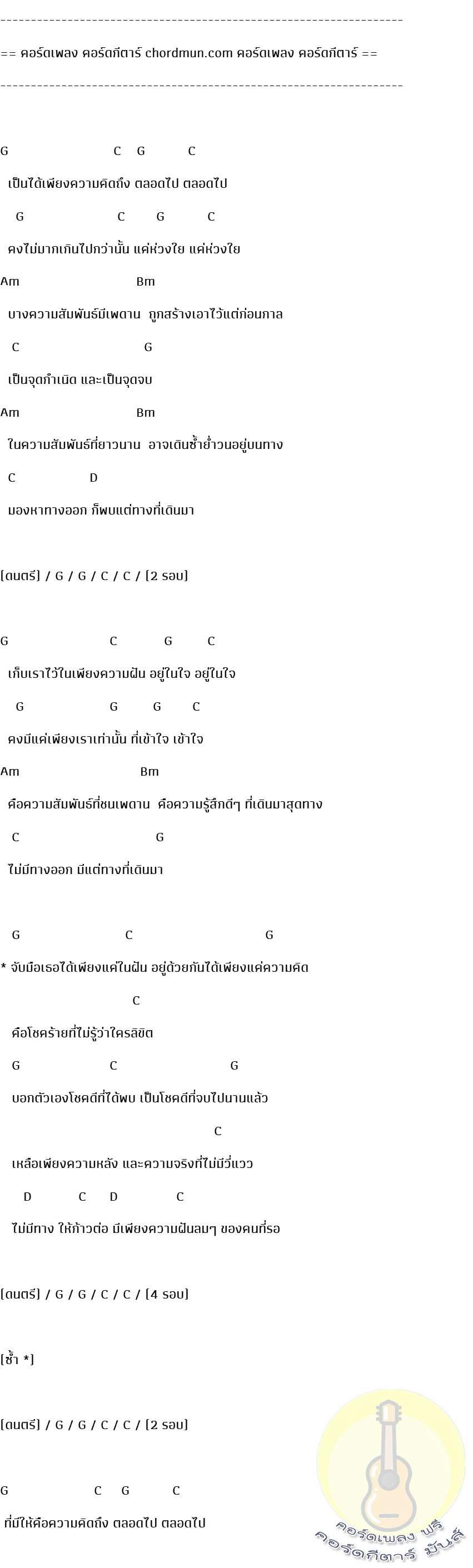 คอร์ดกีตา  เพลง เพดาน (Ost. hormones วัยว้าวุ่น)