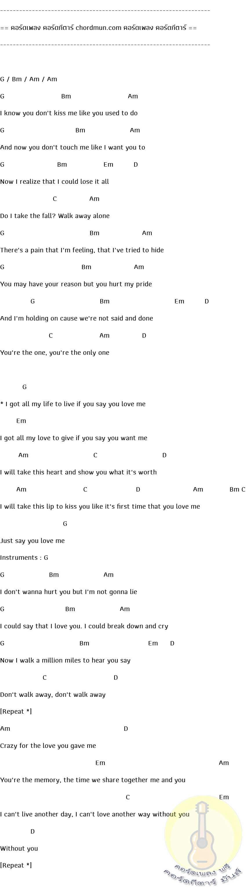 คอร์ด  เพลง Just Say You Love Me