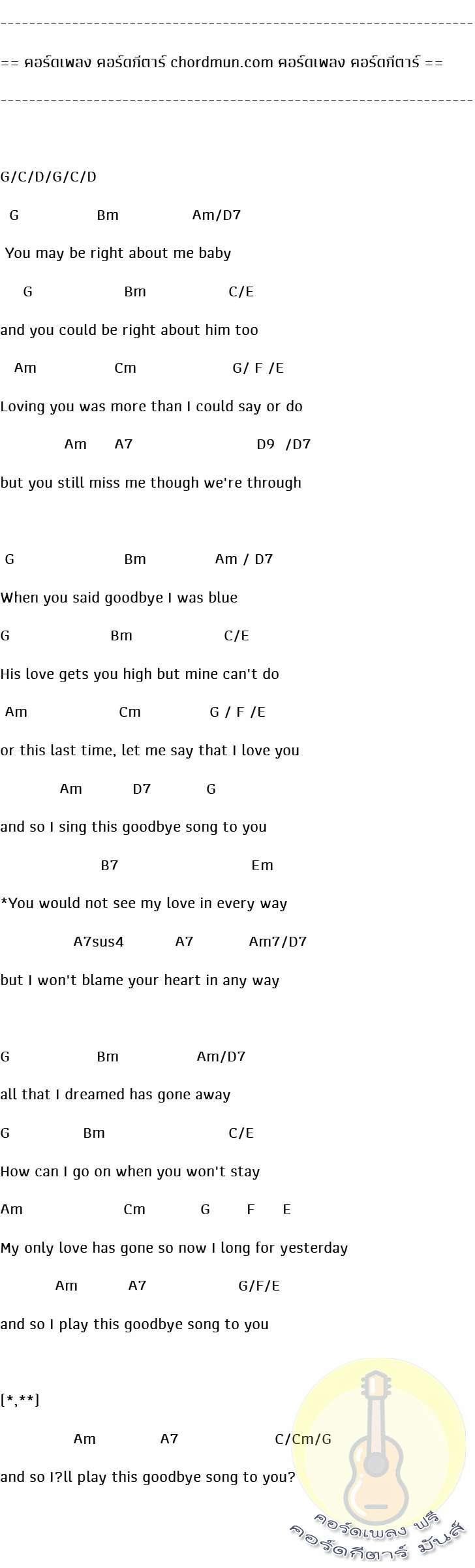 คอร์ดกีต้าร์ไฟฟ้า  เพลง Goodbye Song