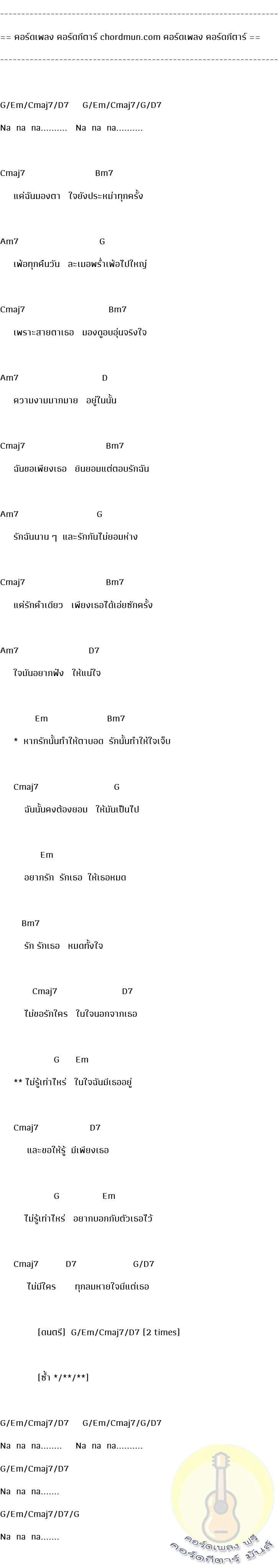 คอร์ดกี่ต้า  เพลง NANA (Smooth Version)