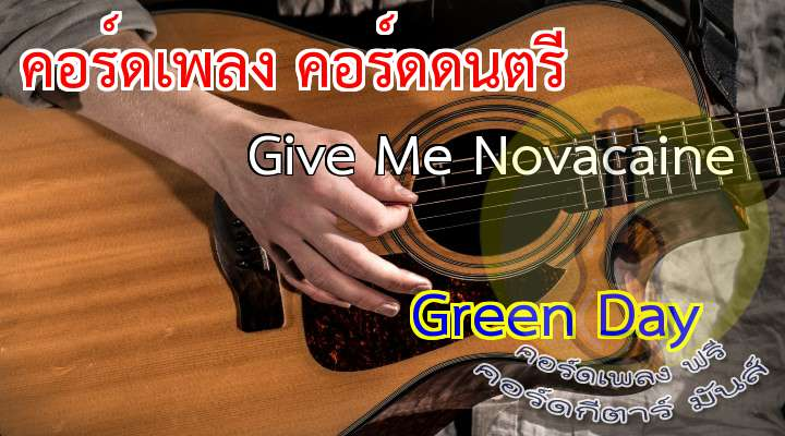 ve Me Novacaine reen y  เนื้อร้อง เพลง Give Me Novacaine/                                                       Take away the sensation inside                                                     ttersweet migraine in my head                                                                      It's like a throbbing toothache of the mind
