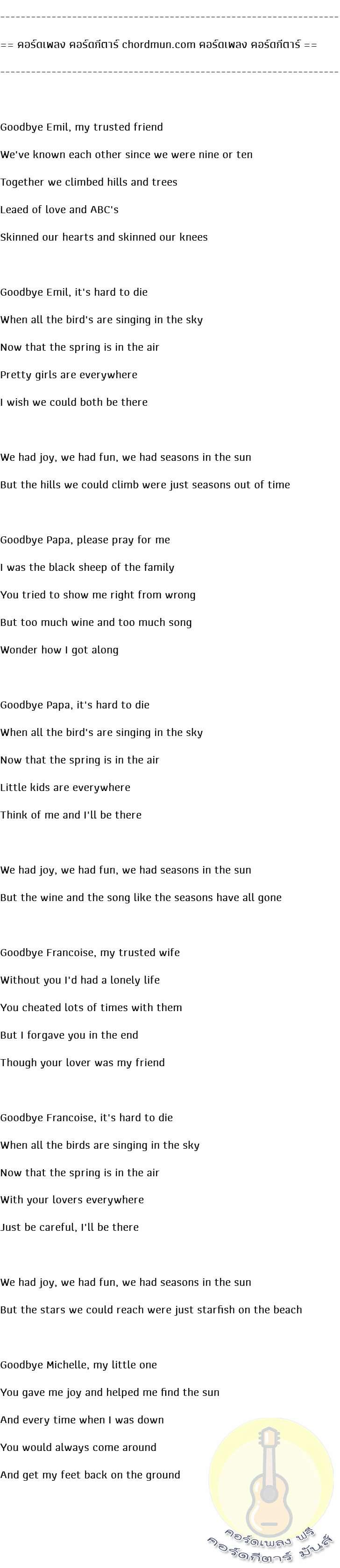 คอร์ดกีต้าร  เพลง Season In the Sun