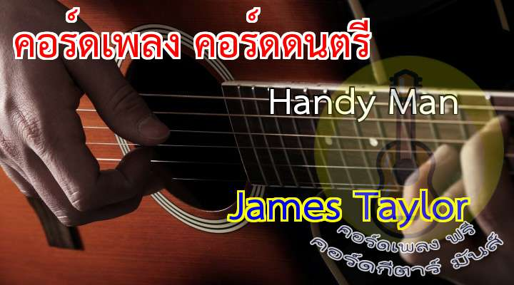 HNYMN  James Tayler  เนื้อเพลง เพลง Handy Man:  Hey girls  gather round  Listen to what I'm puttin' down  Hey baby  I'm you handyman  I'm not the kind to use a pencil or rule  I'm handy with love and I'm no fool
