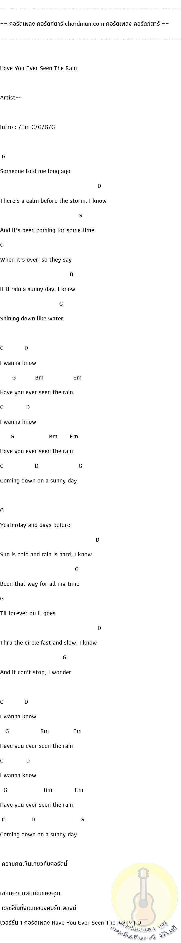 คอร์ดกีต้าร์  เพลง have you ever seen the rain