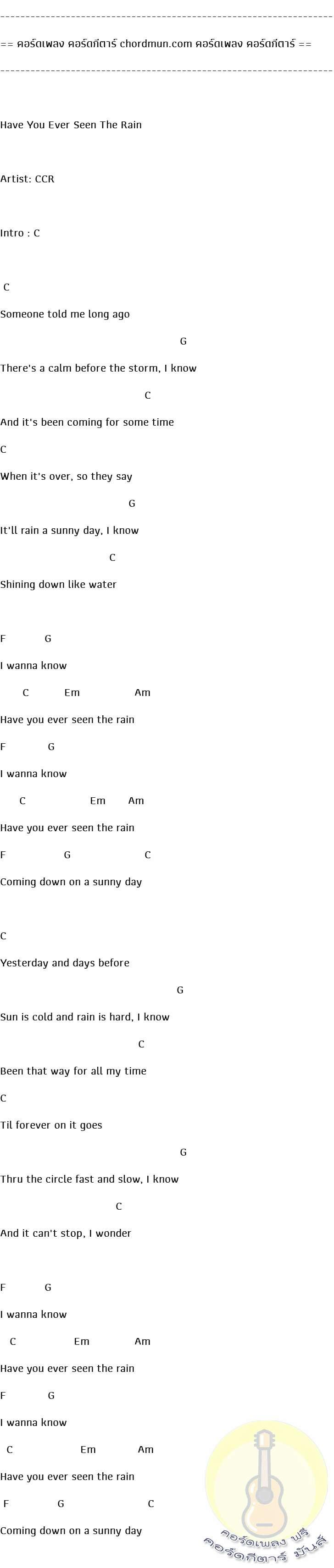 คอร์ดกีต้าร์ไฟฟ้า  เพลง Have You Ever Seen The Rain