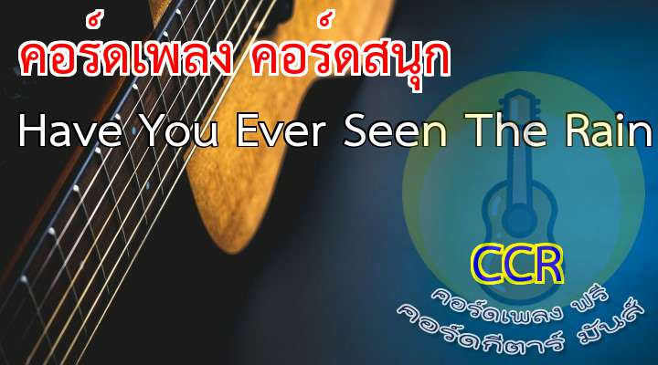 Have You ver Seen The Rain  rtist: R  เนื้อร้อง เพลง Have You Ever Seen The Rain :     Someone told me long ago                                                          There's a calm before the storm, I know                                                nd it's been coming for some time  When it's over, so they say