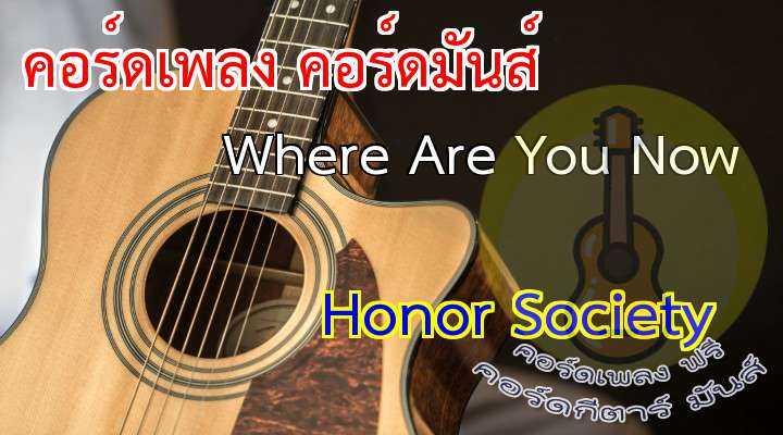 Honor Society  Where re You Now (Ost.ndSlam)  Tune down  เนื้อร้อง เพลง Where Are You Now:  To my favorite teacher told me never give up  To my 5th grade crush who I thought I really loved  To the guys I missed  nd the girls we kissed,  where are you now?  To my ex best friends on't know how we grew apart  To my favorite bands