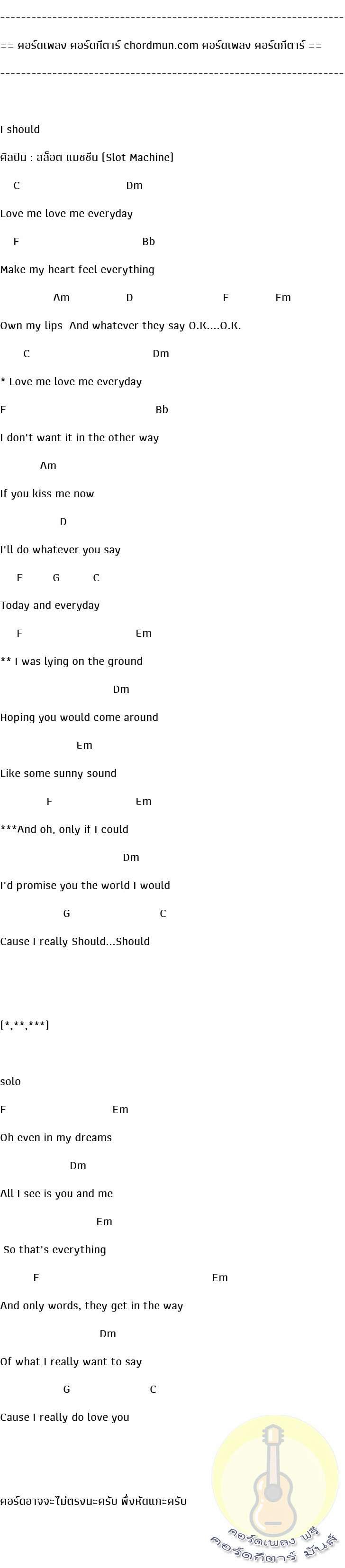 คอร์ดกีต้า ง่ายๆ  เพลง I should