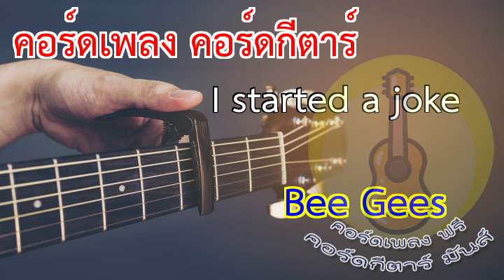 I started a joke ee ees เนื้อเพลง เพลง I started a joke:    (twice)  I started a joke which started. The whole world crying but I didn't see.  That the joke was on me,oh no.