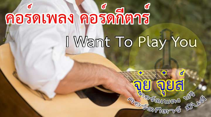 Hey ukulele I want to play you Hey ukulele I want to play you Hey ukulele I want to play you Hey ukulele I want to play you   Hey ไอไม่มี ไออยากมี ไอเล่นดนตรีมานานหลายปี ไอร้องเพลง I play gutar and sing a song long time ago โย่ว   Hey ukulele I want to play you Hey ukulele I want to play you Hey ukulele I want to play you Hey ukulele I want to play