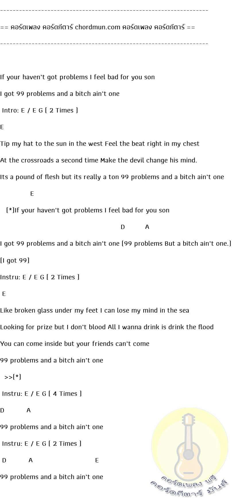 คอร์ดกีต้าโปร่ง  เพลง 99 problems