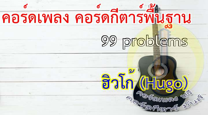 If your haven't got problems I feel bad for you son I got 99 problems and a bitch ain't one  เนื้อเพลง เพลง 99 problems:    ( 2 Times )  Tip my hat to the sun in the west eel the beat right in my chest t the crossroads a second time Make the devil change his mind. Its a pound of flesh but its really a ton 99 problems and a bitch ain't one