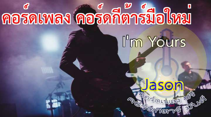 I'm Yours Jason  เนื้อ เพลง I'm Yours:  Well you done done me and you bet I felt it  I tried to be chill but you're so hot that I melted  I fell right through the cracks  nd i'm trying to get back  efore the cool done run out I'll be giving it my bestest   n' nothin's going to