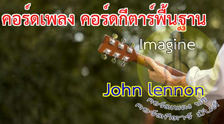 ImagineJohn Lennon        Imagine there's no heaven       It's easy if you try           No hell below us           ove us only sky              Imagine all the people             Living for today        Imagine there's no countries       It isn't hard to do       No greed or hunger       nd no religion too             Imagine all the