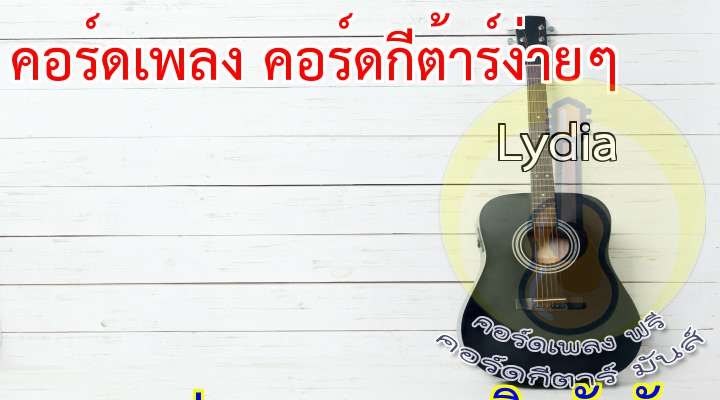 In the nd  Linkin Park  เนื้อร้อง เพลง Lydia:       (It starts with)  One thing, I don't know why   It doesn't even matter how hard U try                   Keep that in mind,  I designed this rhyme                To explain in due time, ll I know             (ll I know)   Time is a valuable thing   Watch it fly by as the pendulum swings