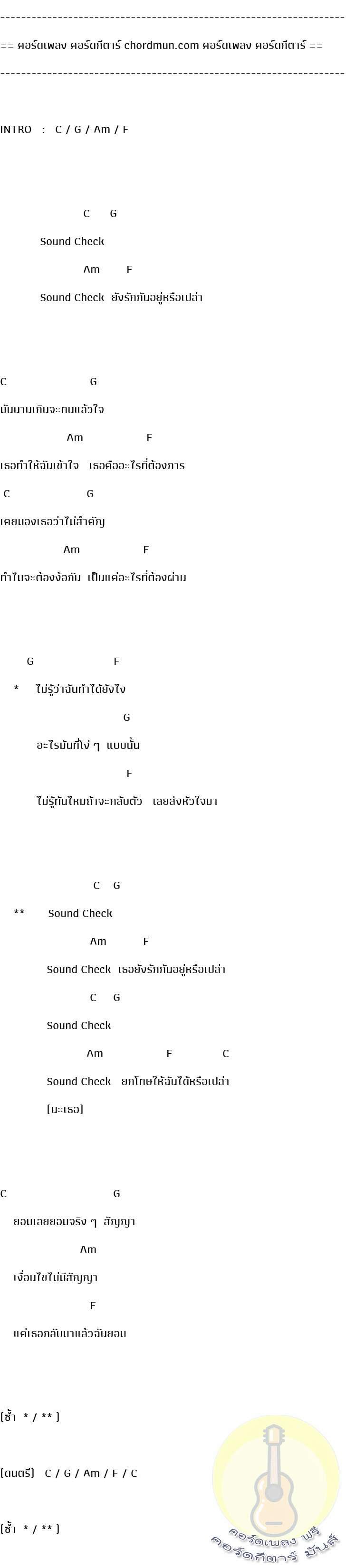คอร์ดกีตาร์  เพลง Sound Check