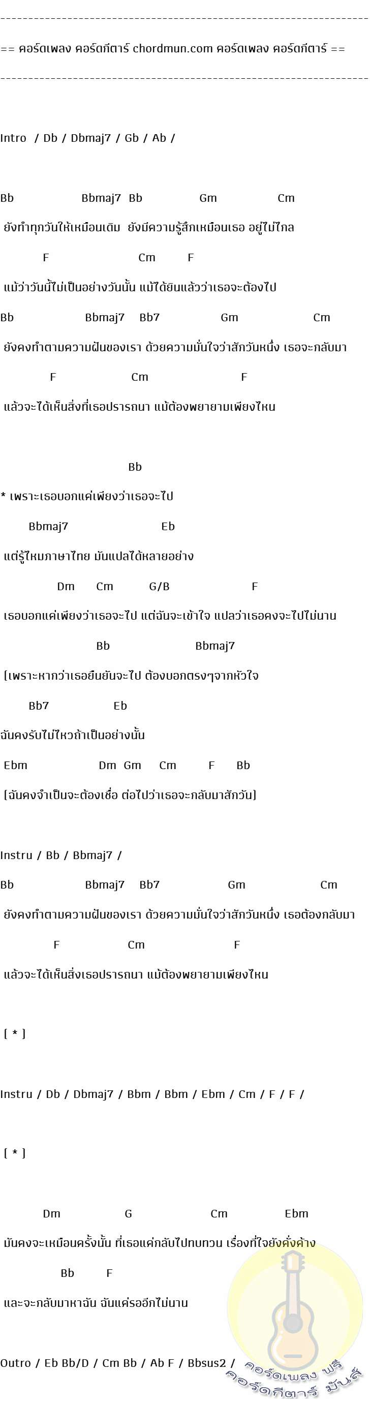 คอร์ดกีตาร์ ง่าย  เพลง ภาษาไทย