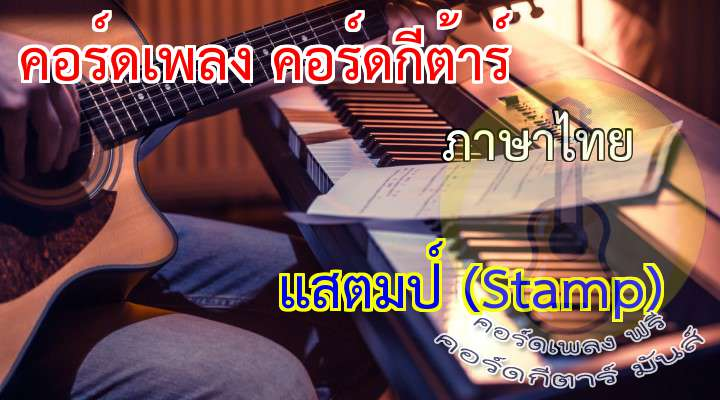 เนื้อเพลง เพลง ภาษาไทย   ยังทำทุกวันให้เหมือนเดิม  ยังมีความรู้สึกเหมือนเธอ อยู่ไม่ไกล   แม้ว่าวันนี้ไม่เป็นอย่างวันนั้น แม้ได้ยินแล้วว่าเธอจะต้องไป   ยังคงทำตามความฝันของเรา