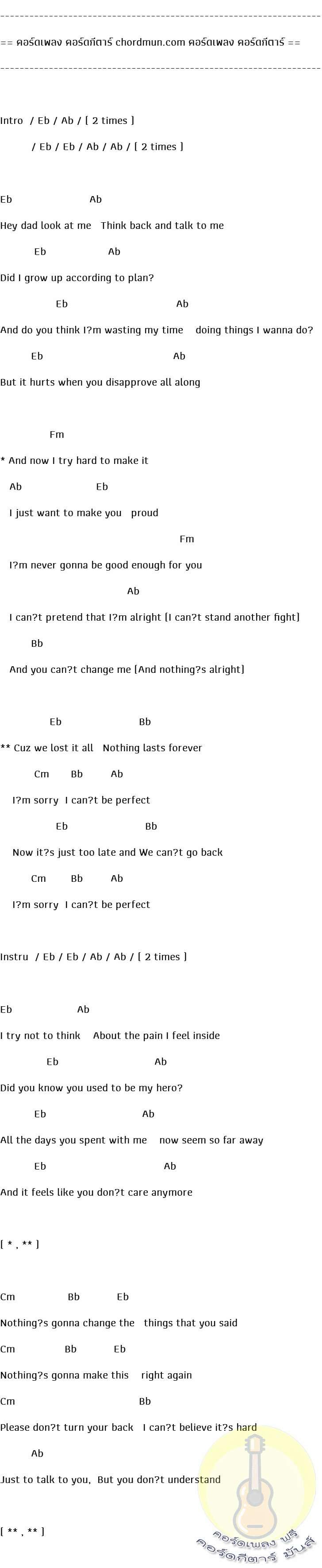 คอร์ดกีตาร์ ง่าย  เพลง Perfect