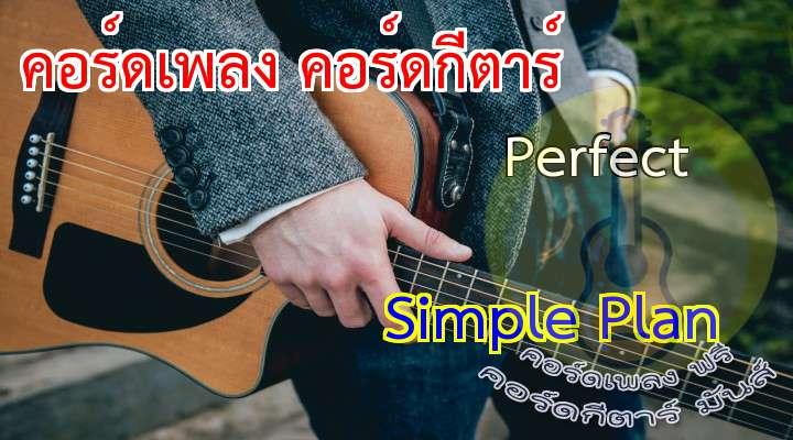 เนื้อเพลง เพลง Perfect                     ridge guitar 1        77777777777777   7777777777777755555555555555   5555555555555555555555555555   33333333333333             77777777777777   7777777777777755555555555555   5555555555555555555555555555   33333333333333   guitar 2        77/99/12     3X   55/77/10              77/99/12      55/77/