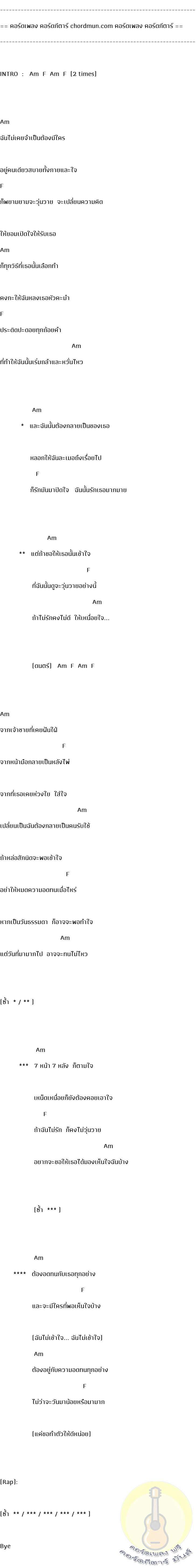 คอร์ดกีตาร์  เพลง หน้า 7 หลัง 7
