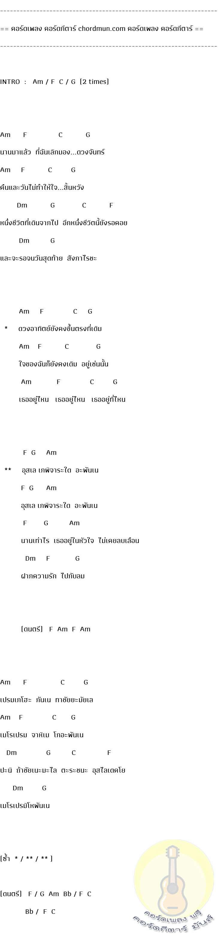 คอร์ดกีต้าง่ายๆ  เพลง Daraneho (ความรักอยู่ไหน)