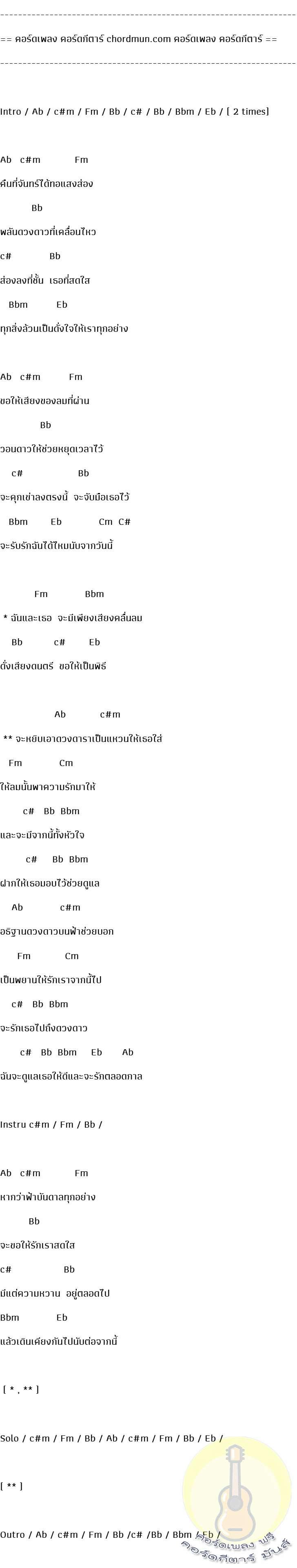 คอร์ดกีตาร์  เพลง Ceremony (feat. ออย อมรภัทร)