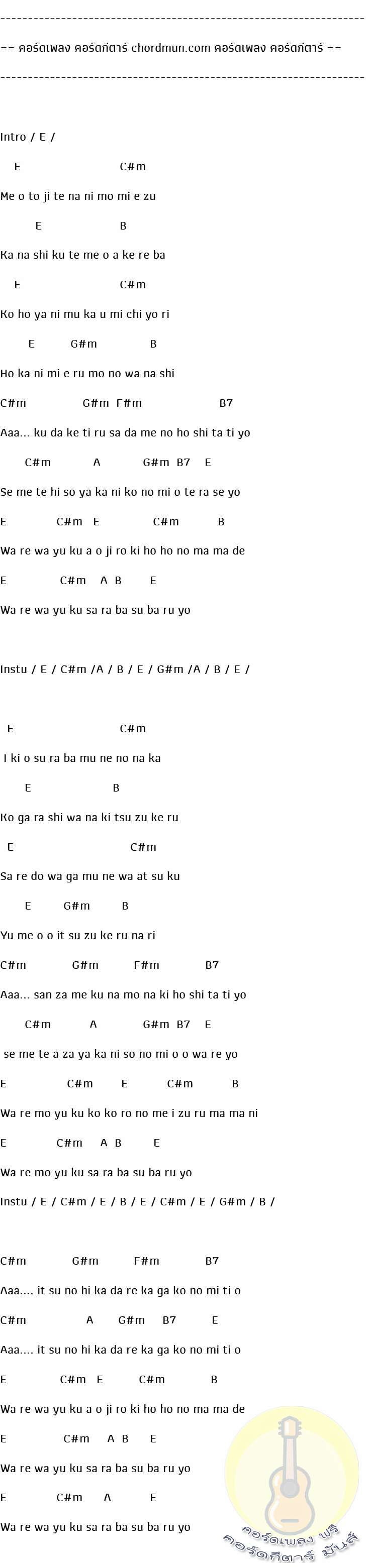 คอร์ดกีต้าร์  เพลง SUBARU