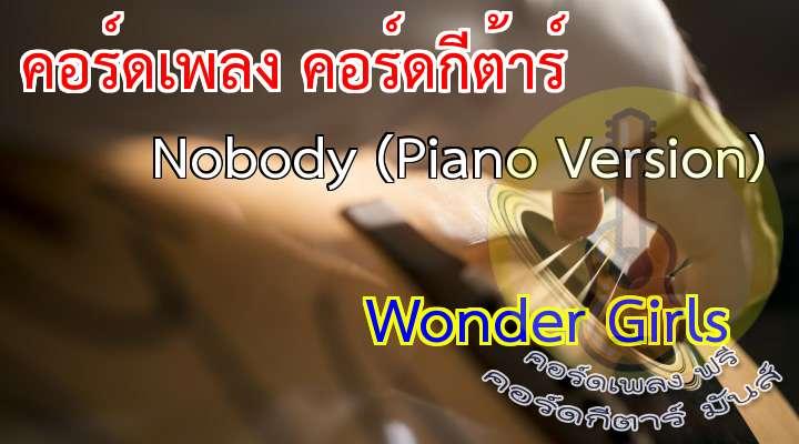 เนื้อเพลง เพลง Nobody (Piano Version)  ** I want nobody nobody t You I want nobody nobody t You  นัน ดารึน ซารามึน ชีรอ นีกา อาน